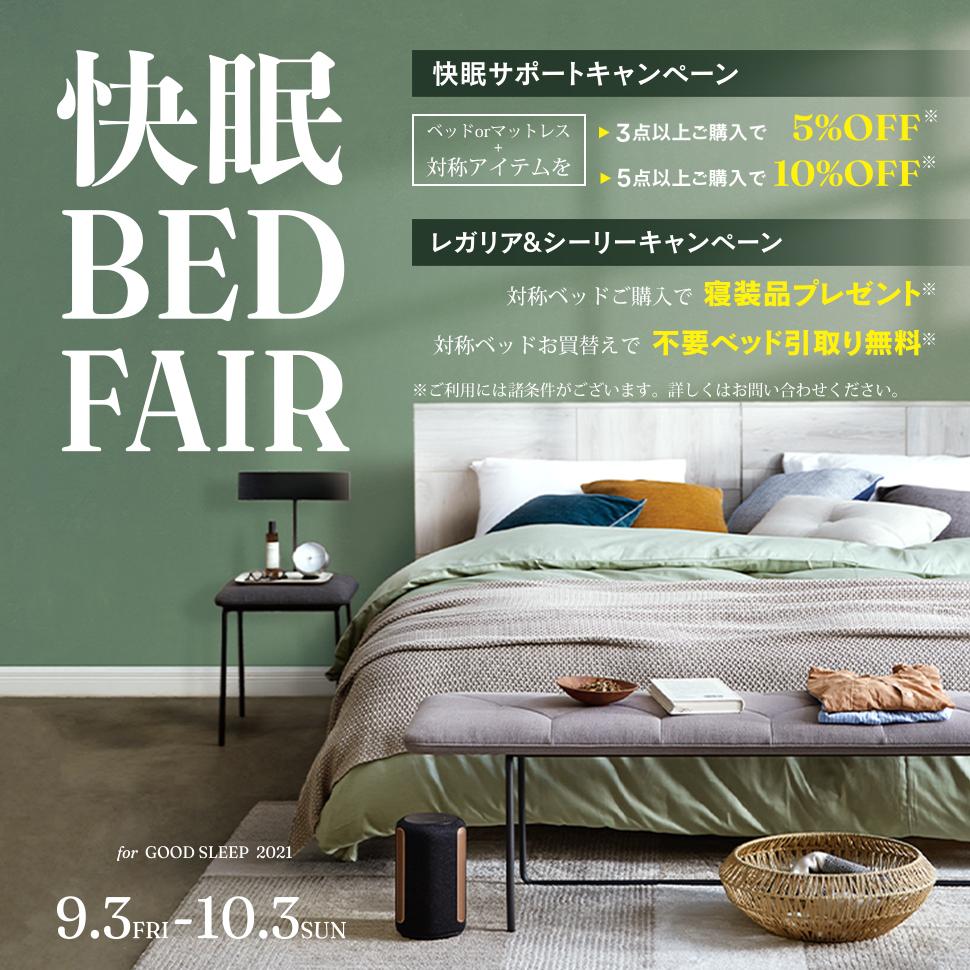 大塚家具 快眠ベッドフェア