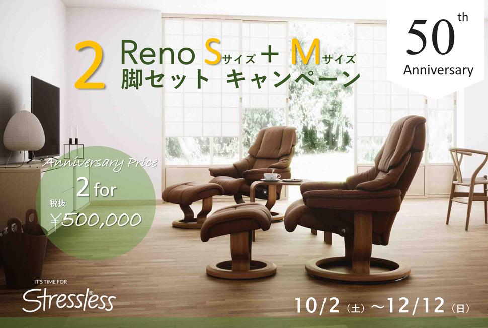 ストレスレスチェア レノS+M2脚セットキャンペーン