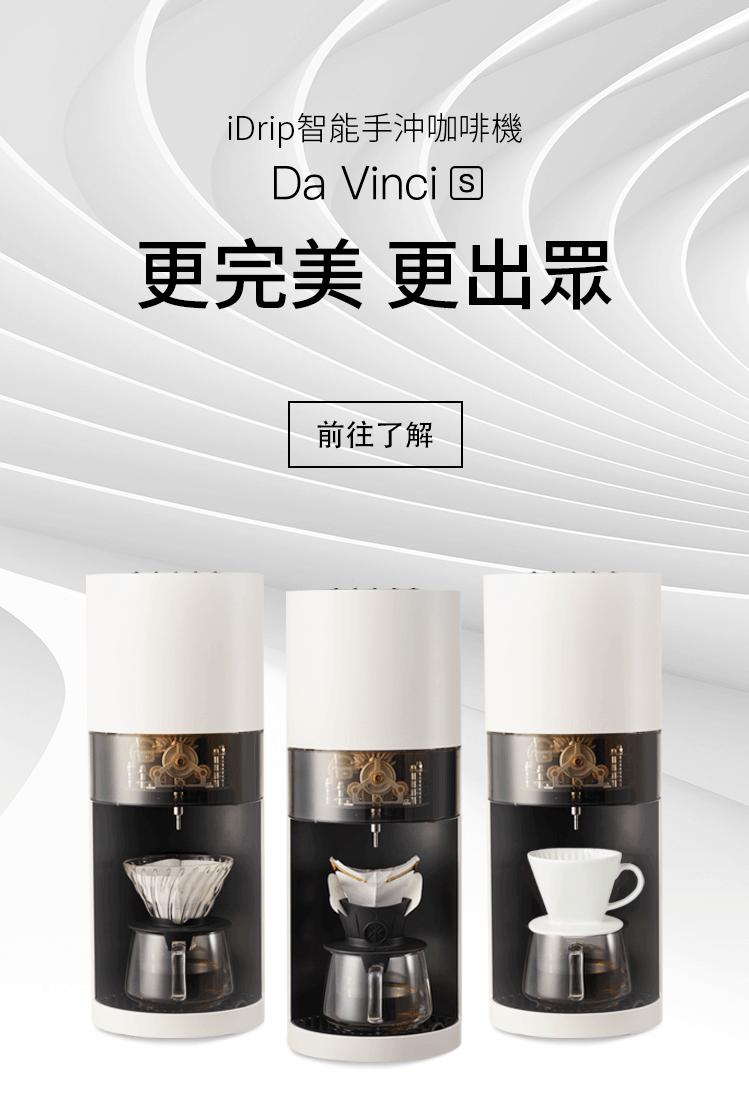 [首頁大BN]Da Vinci S預購