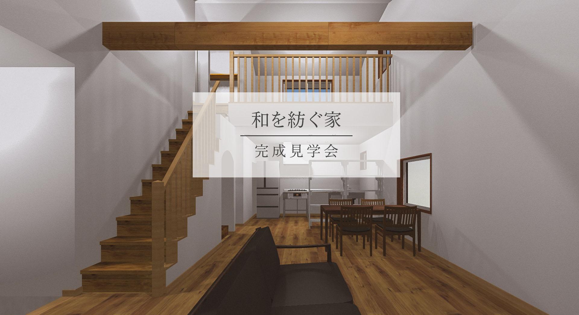 「和(やわら)を紡ぐ家」 in 岡崎市滝町