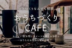 おうちづくりCafe