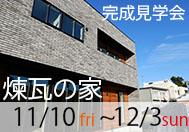 モダンでありながらクラシックな煉瓦の家 in岡崎市柱