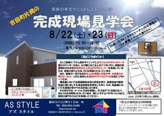 8/22(土)~23(日) 【吉田町片岡】完成現場見学会開催!