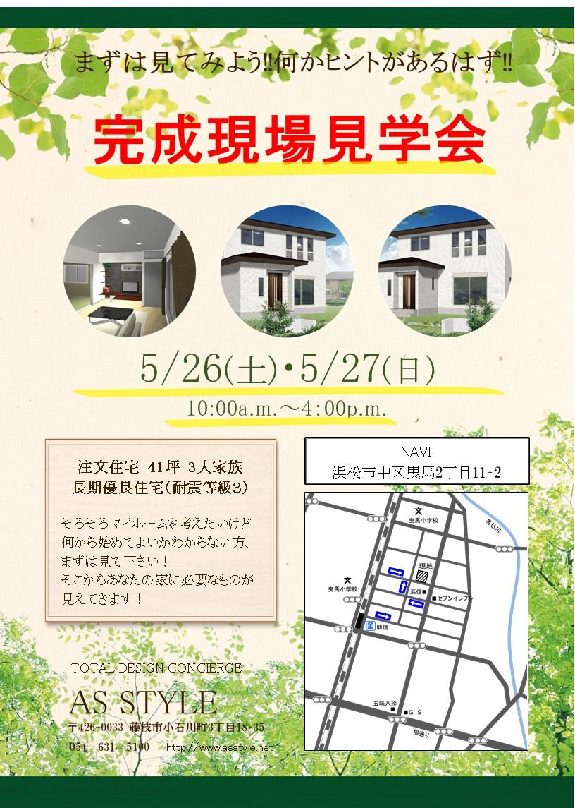 5月26日・27日 完成現場見学会