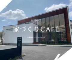 【完全予約制】 -住宅相談会- 家づくりカフェ開催 @豊橋市つつじが丘3丁目