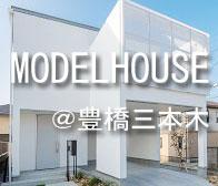 豊橋市三本木 MODEL HOUSE GRAND OPEN!!