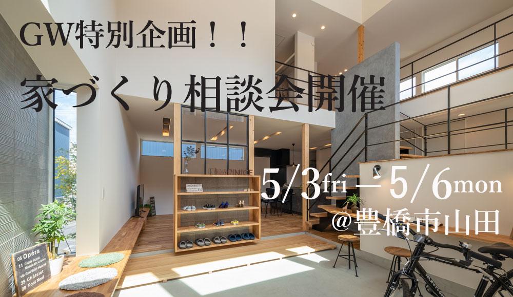 【豊橋市山田一番町】GW特別企画!「4日間限定 GW家づくり相談会」開催!