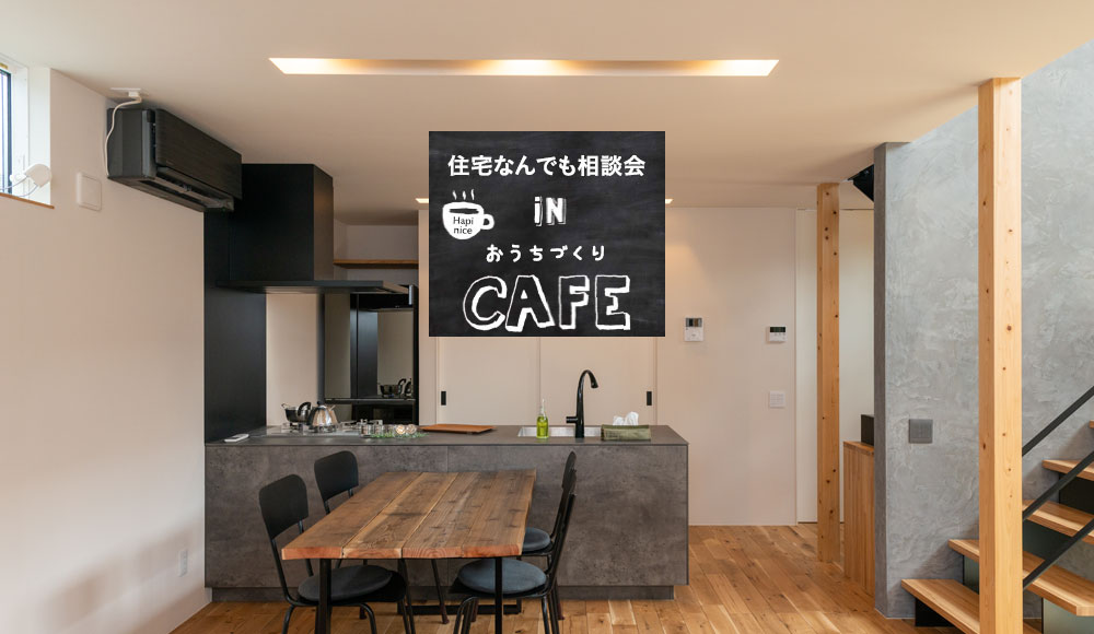 【豊橋市山田一番町 住宅相談会】家づくりCafe OPEN♪
