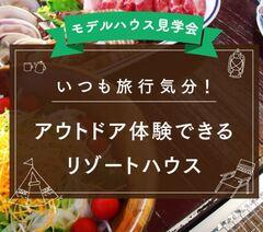 【予約制】アウトドア体験できるリゾートハウス in 浜松モデルハウス ★図書カードプレゼント★