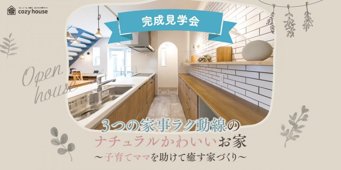 【期間限定】3つの家事ラク動線のナチュラルかわいいお家 完成見学会 in 藤枝