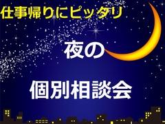 【お仕事終わりに】夜の個別相談会【要予約】のイメージ