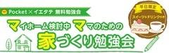 【静岡】マイホーム検討中 ママのための「家づくり勉強会」のイメージ
