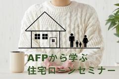 【3月】FP(プロ)による住宅ローンセミナー【無料】のイメージ