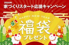 【予約先着5組】★福袋プレゼント★ 2020年家づくりスタート応援キャンペーンのイメージ