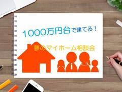 【1000万円台】で建てる!夢のマイホーム相談会のイメージ