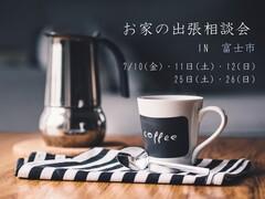 【7月】お家の出張相談会🌻【富士市】のイメージ
