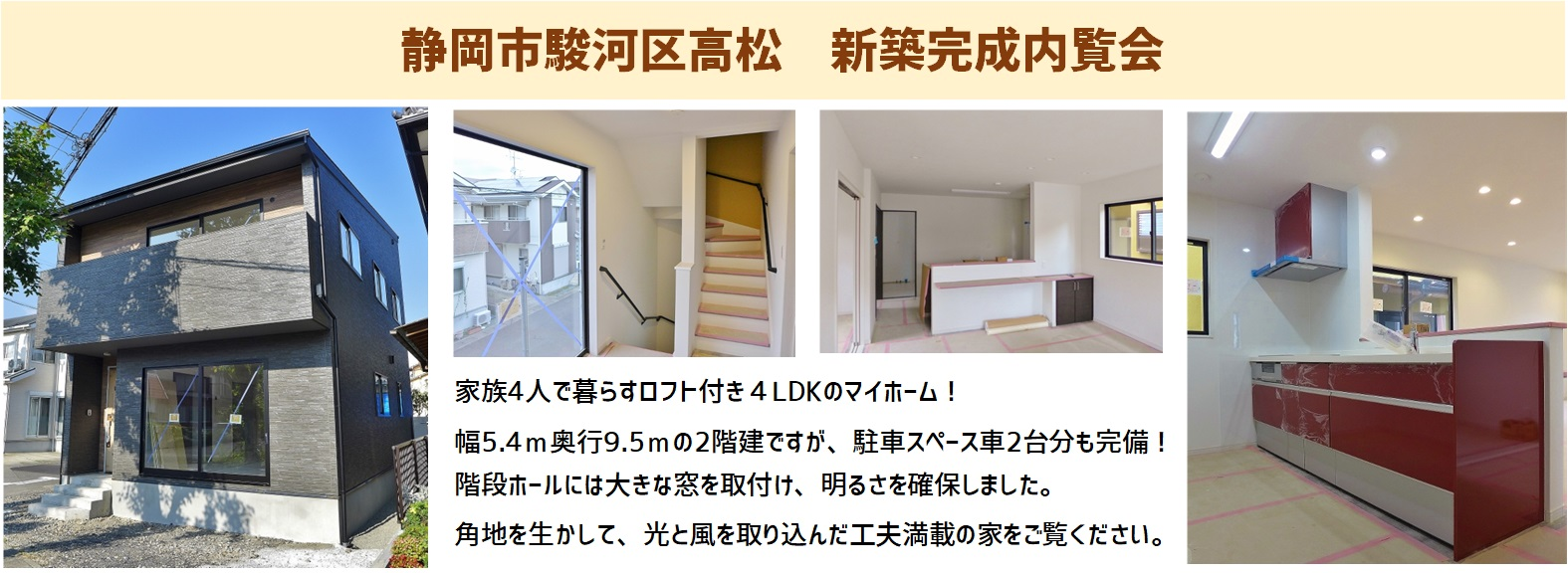 ◇駿河区高松で新築内覧会開催中◇