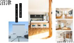 ★5現場同時見学会!沼津市大岡でたった12坪なのに驚きの広さで暮らす家★