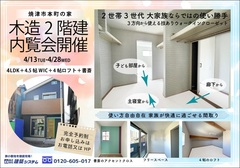 ◇焼津市本町にて内覧会開催◇4/28まで
