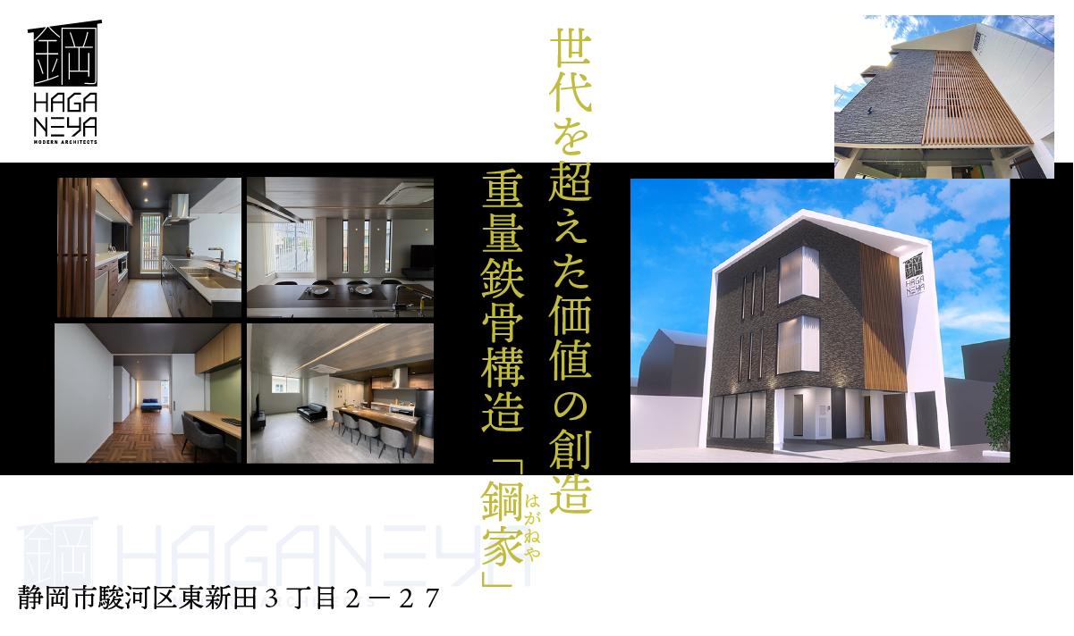 ★6現場同時見学会!駿河区東新田に重量鉄骨3階建てモデルハウスの完成です★