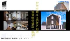 ★新規オープン!重量鉄骨3階建て「鋼家-HAGANEYA」ついに完成★