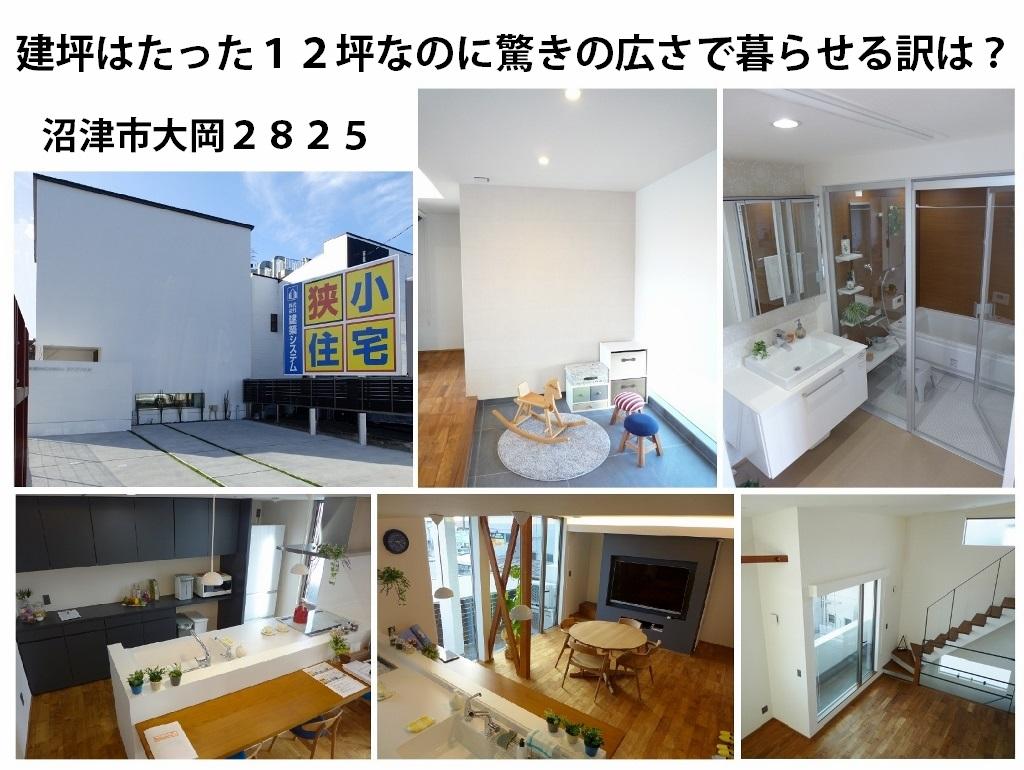 沼津 狭小住宅、建築システム、モデルハウス