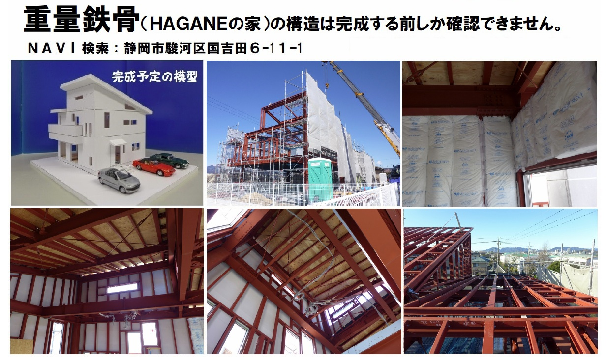 ★6現場同時見学会♪駿河区国吉田で重量鉄骨の構造が見られます!