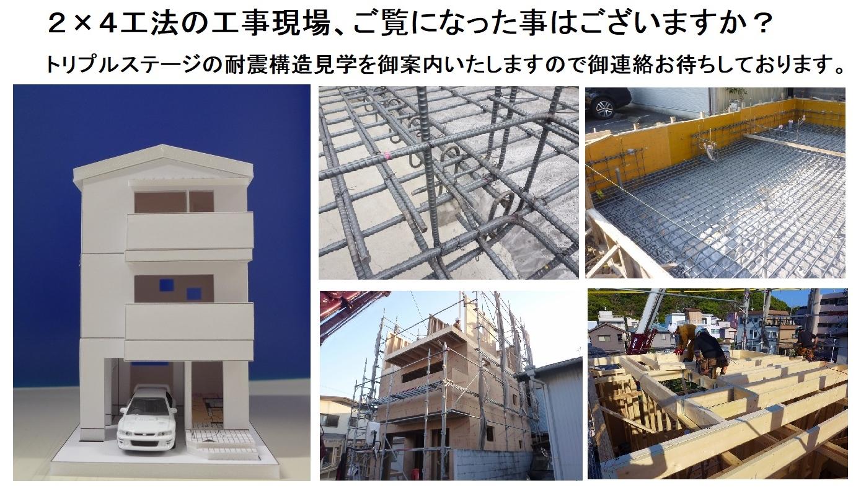 ★6現場同時見学会!15坪に建つ!ビルトインガレージ耐震3階建ての家構造見学会★