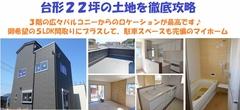 ★今週末は清水区興津で22坪の土地を徹底攻略した3階建ての家内覧会★
