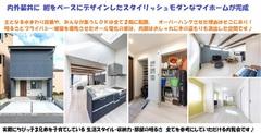 ◇11月16日(土)は駿河区高松でちびっ子3人🍡 子育て住宅内覧会◇
