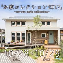 【幸田】『お家コレクション2017』共感住宅ray-out