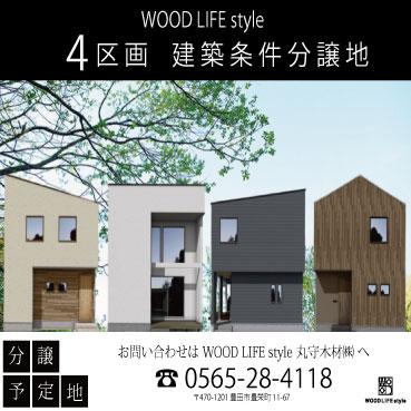 【WOOD LIFE style】豊田市大林町4区画建築条件付土地 分譲予定