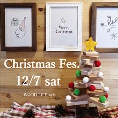 構造見学会&クリスマスフェス|ゆったり暮らす平屋の家の構造を見よう!(ご予約は締め切りました)