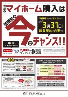 理想のマイホーム購入は 増税前の今がチャンス