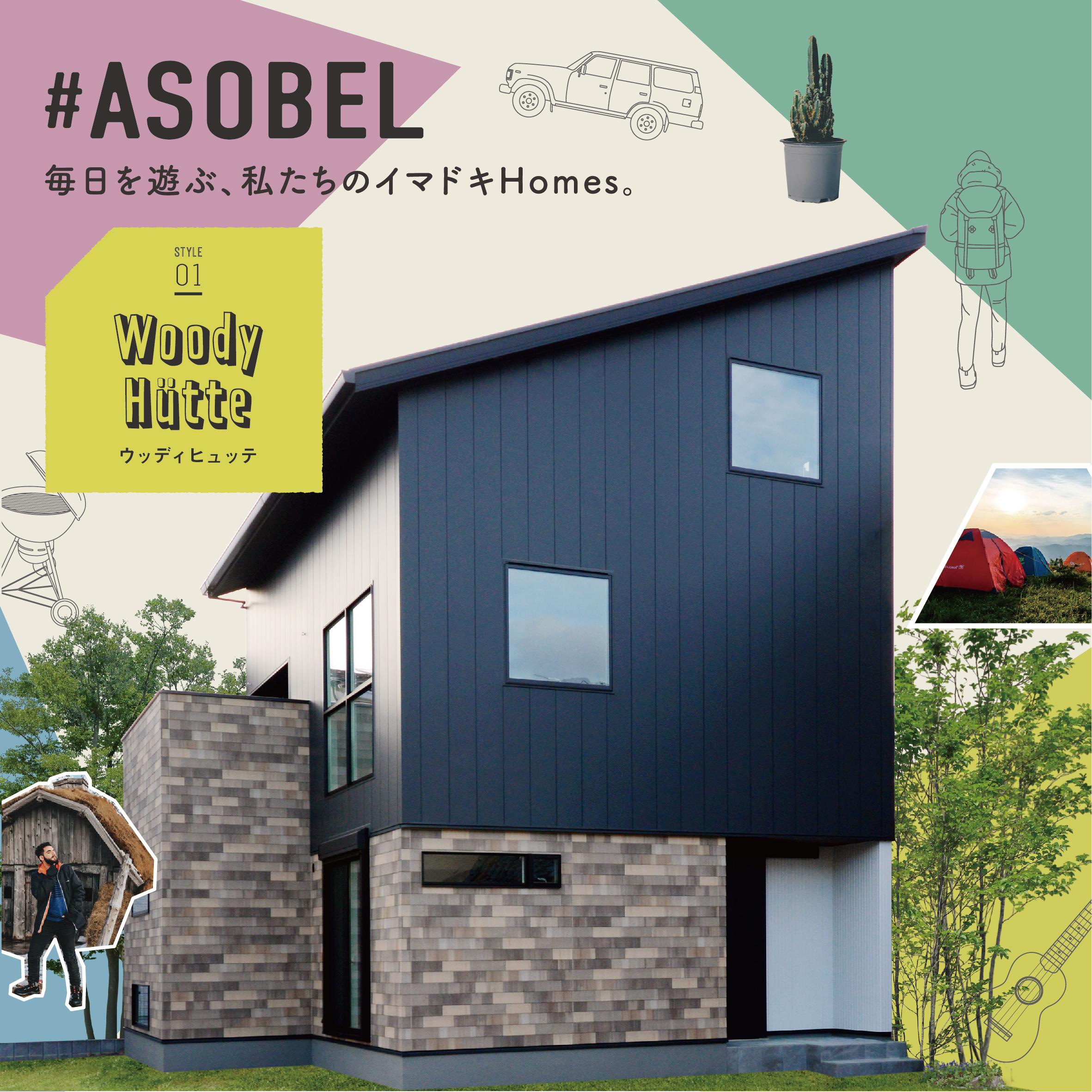 期間限定モデルハウス公開!新商品「#ASOBEL」誕生!