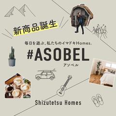 毎日をあそぼう!新商品誕生!「#ASOBEL」発表会♪♪