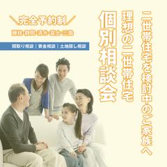 二世帯住宅を検討中のご家族へ 個別相談会