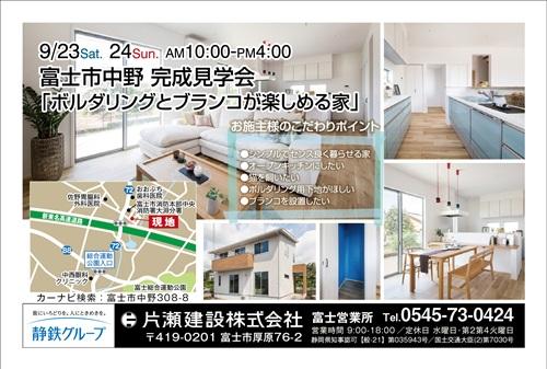 9/23(土)・24(日)富士市中野で完成現場見学会を開催します!