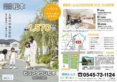 【富士市松本】全6区画分譲地販売中