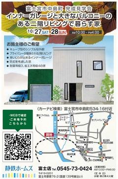 10/27(土)・28(日)限定! 富士宮市中島町で完成現場見学会を開催します!