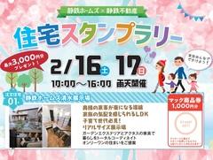 【清水住宅展示場】住宅スタンプラリー開催!