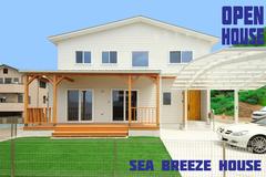 【予約制】地中熱利用の潮風かおるシーブリーズハウス!5月22日(土)23日(日)OPEN HOUSE 開催