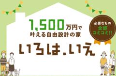 コミコミ1500万円のワンプライス住宅『いろは.いえ』@高浜市