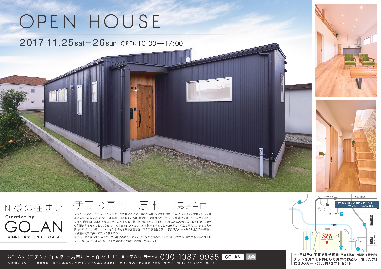 オープンハウス・伊豆の国市原木の平屋の家