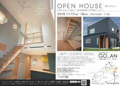 SRC基礎蓄熱床工法のデザイン住宅完成見学会