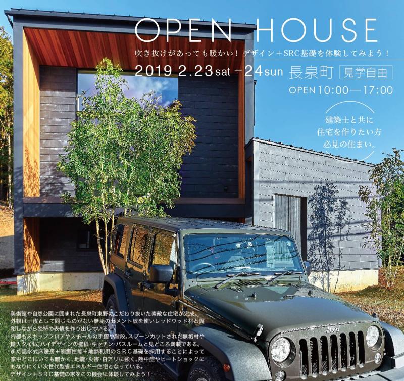 床暖房・制震性能+地熱利用のSRC基礎デザイン住宅完成見学会