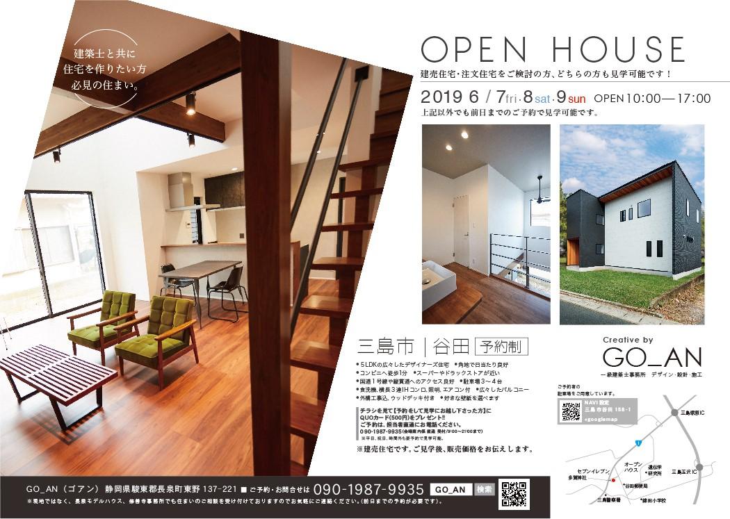 「予約制」デザイナーズ建売住宅オープンハウス  @三島市谷田