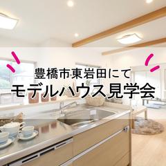 豊橋市東岩田にてオープンハウス開催!