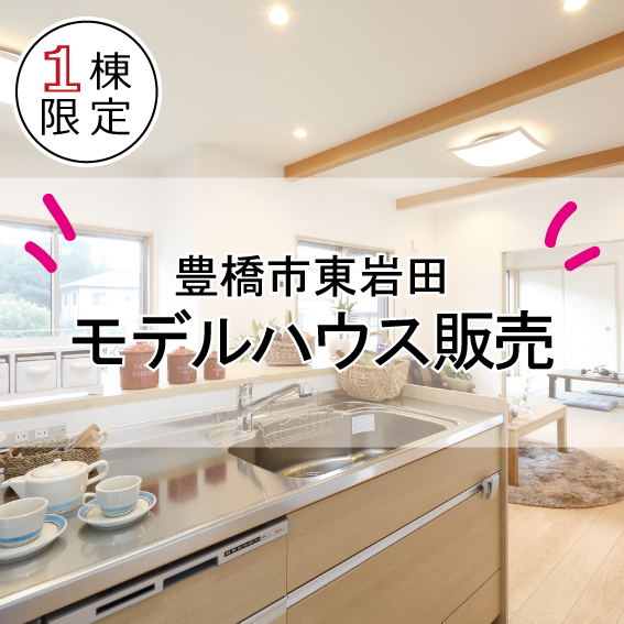 豊橋市東岩田にてモデルハウス販売会開催!