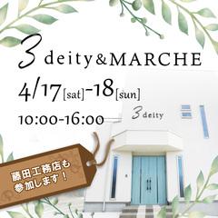 ヒーリングサロン 3deity&MARCHE イベント参加 観覧自由